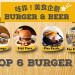 【哇靠原创美食企划】洛杉矶喷汁汉堡+特色啤酒的魅力无人可挡!