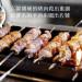 Feng Mao Lamb Kebab  豐茂