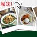 全球知名的馬來西亞連鎖餐廳Papparich洛杉磯店歡慶開幕!