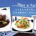 Meet in Paris 法式小酒館- 一個與法國巴黎左岸相連接的據點