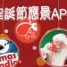 2016聖誕節應景APP 溫馨陪伴你每一天!