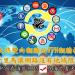 Zebra 千里馬行動網霸 – 讓您擁有專屬VPN,身在海外也可暢通無阻