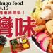 HUGO FOOD 就是台灣味  羅蘭崗新店隆重開張 4/15 與大家見面