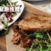 [哇靠!美食企划] 洛杉矶商务餐厅推荐~让人享受美好的正午时光