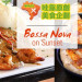 [哇靠!美食企劃] 巴西道地必嚐料理-Bossa Nova on Sunset
