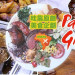 [哇靠!美食企劃] 巴西道地必嚐料理- Pampas Grill
