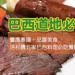 [哇靠!美食企劃] 響應奧運,品嘗美食,洛杉磯五家巴西料理必吃餐廳大公開
