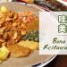 [哇靠!美食企划] 重口味料理–Buna Ethiopian Restaurant & Market