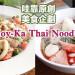 [哇靠!美食企劃]重口味料理–Hoy-Ka Thai Noodles