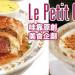 [哇靠!美食企劃]酒類料理企劃-Le Petit Chateau