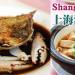 [哇靠!美食企划]传统中带有创意的沪菜餐厅 Shanghailander Palace上海滩