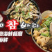 現正推出優惠套餐! 韓國城超火熱海鮮餐廳 Kabayo Cham Bada