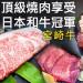 101 BBQ & Karaoke 頂級和牛燒肉,令人著迷的味蕾饗宴!