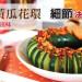 李錦記美味廚房:涼拌小黃瓜花環-清爽開胃的微辣滋味