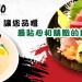 Kiyo Japanese cuisine,讓您品嚐最貼心和精緻的料理
