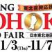 [哇靠! 直擊] Mitsuwa日本東北地區「復興」美食文化節 (11/3-11/7)