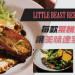[美食偵查]Little Beast Restaurant——鋪陳美式懷舊風情  感受美式漢堡多重滋味