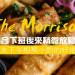 [美食偵查]The Morrison——適合下班後來稍微放鬆或週末下午相聚小酌的好地方