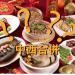 中西合併新滋味,另類年菜來報喜!