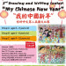 Ni Hao Chinese Drawing and Writing Contest  圖文比賽