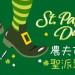 St. Patrick's Day Celebration at Farmers Market 農夫市場聖派翠克節慶(3/17)