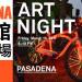 Pasadena Art Night 夜間博物館免費入場(3/10)