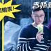快閃贈票! 哇靠送你去看電影【春嬌救志明】(4/28)