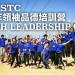 STC 青少年領袖品德培訓營 Youth Leadership Camp (7/17/17 – 7/30/17)