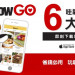 WaCowGo APP【7月 / July】限定優惠券,下載APP 馬上用!