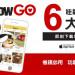 WaCowGo APP【10月 / October】限定優惠券,下載APP 馬上用!