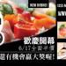 洛杉磯第一家 自選散壽司店Chirashi By Mr 7, 6/17 日隆重開業!