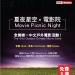 Alhambra Park 免費戶外中文電影「夏夜星空電影院」(7/29)
