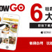 WaCowGo APP Coupon【9月 / September】限定优惠券,下载APP 马上用!