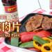 李锦记美味厨房 : 川式烤肉片 – 中式风味更带劲