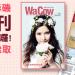 哇靠!【七月刊】生活美食雜誌出刊囉!!