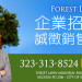 Forest Lawn 福樂紀念公園企業徵才日,誠徵銷售精英! (8/22)