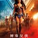 全新Wonder Woman展览在华纳兄弟好莱坞影城启动了!