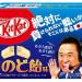 新款Kit Kats還有止咳潤喉功能?據說吃完為球隊吶喊都更有勁了!