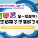 TomorrowLand Academy 未來領袖雙語幼兒園