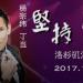 楊宗緯丁當-2017最不能錯過的演唱會