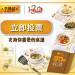 李锦记美味无界限 – 130th 周年全球创意食谱网路票选大赛