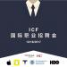 10月18日ICF國際職業招聘會