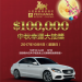 「大莊家賭場度假村」 送出2017年 MERCEDES房車一部及豐富獎賞總值$100,000  讓您開心歡笑齊賀中秋
