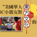 【哇靠想知道街访 x La JaJa小记者】第一集:小朋友对东方文化的看法?