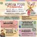 大華超級市場邀請您一同宴遇韓國美食! (10/21 – 10/22)