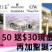「潘朵拉」打造你的獨特!Gemorie 珠寶冬季特賣,Pandora 買二送一 (11/22 – 11/27)