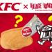 繼指甲油後KFC又一新搞作:炸雞味汽泡浴球!