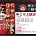 【中美华人戏剧联盟】年度大戏《疯狂话剧团》疯狂开票