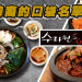 在地韓裔的口袋名單: Surawon 純正韓式牛骨湯與家庭料理!