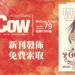 哇靠!【12月刊】生活美食杂志出刊囉!!
